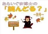 『読んどる?』 秋号